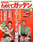 NHK ためしてガッテン 2010年 02月号 [雑誌]