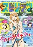 月刊!スピリッツ 2011年 7/1号 [雑誌]