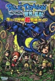 BLUE DRAGON異界の巨獣 キューブ世界(ワールド)超冒険ガイド (Vジャンプブックス)