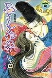 あさきゆめみし—源氏物語 (13) (講談社コミックスミミ (422巻))
