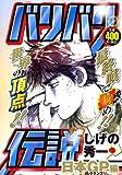 バリバリ伝説 ー日本GP編ー (講談社プラチナコミックス)