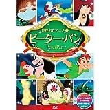 ピーター・パン DSD-107 [DVD]