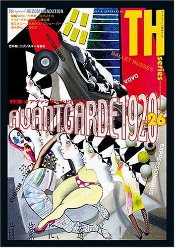 特集★アヴァンギャルド1920―前衛に、遊べ! (トーキングヘッズ叢書 (No.26))