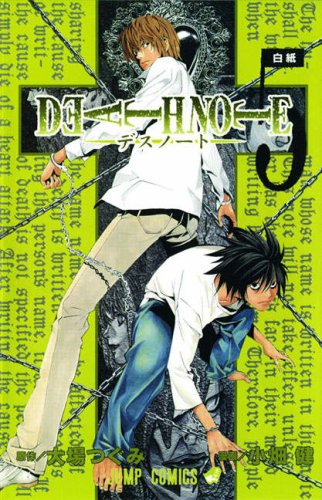 Death Note 5: Whiteout (Death Note)