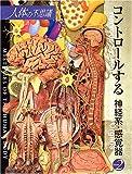 人体の不思議〈第2巻〉コントロールする神経系・感覚器 (人体の不思議 Volume 2)