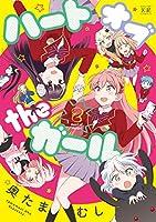 ハートオブtheガール 2巻 (まんがタイムKRコミックス)