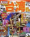 まっぷる台湾'15 (マップルマガジン)