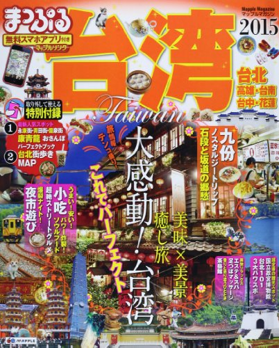 まっぷる 台湾 '15 (海外 | 観光 旅行 ガイドブック | マップルマガジン)