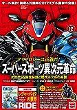 オートバイ 2016年12月号 [雑誌]
