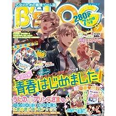 B's-LOG (ビーズログ) 2013年 9月号 [雑誌]
