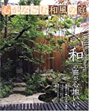 心がなごむ和風の庭―すてきなガーデンデザイン