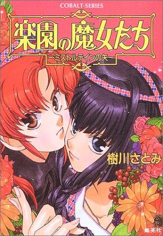 楽園の魔女たち ~ミストルテインの矢~ (楽園の魔女たちシリーズ) (コバルト文庫)