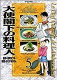 大使閣下の料理人 (5) (モーニングKC (688))