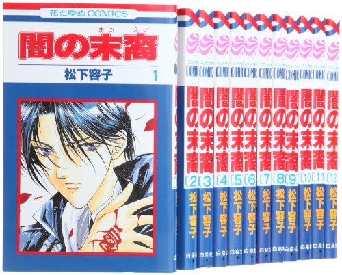闇の末裔 コミック 1-12巻セット (花とゆめCOMICS)