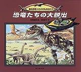 恐竜たちの大脱出―進化恐竜トロオのものがたり (福音館のかがくのほん)