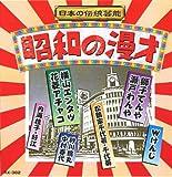 THE MANZAI 2011 認定漫才師50組