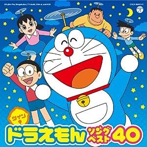[CD2枚組] ツイン☆ドラえもん ソングベスト40