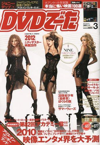 DVDでーた 2010年 03月号 [雑誌]