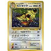 ポケモンカードゲーム 01n018 ピジョット (特典付:限定スリーブ オレンジ、希少カード画像) 《ギフト》