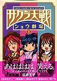 サクラ大戦ショウ劇場 / 広井 王子 のシリーズ情報を見る