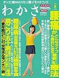 わかさ 2007年 08月号 [雑誌]