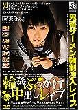 輪姦ぶっかけ中出しレイプ (5) [DVD]