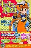 キッチンのお姫さま(3) (講談社コミックスなかよし)