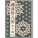 「越前竹人形 (中公文庫 A 19-11)」販売ページヘ