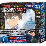 名探偵コナンTVアニメコレクションDVD 名推理FILE集 【全8種セット(フルコンプ)】