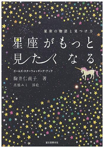星座がもっと見たくなる―星座の物語と見つけ方