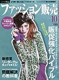 ファッション販売 2009年 10月号 [雑誌]