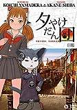 山寺宏一&柴紅音「夕やけだん団」DVD 一段[DVD]