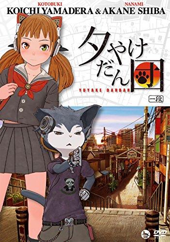 山寺宏一&柴紅音「夕やけだん団」DVD 一段