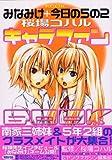 みなみけ+今日の5の2 キャラファンBOOK (KCデラックス)