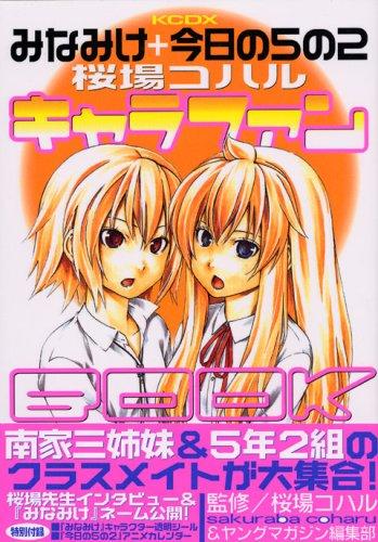 みなみけ+今日の5の2キャラファンBOOK (KCデラックス)桜場 コハル