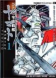 さらば宇宙戦艦ヤマト―愛の戦士たち (1) (MF文庫―宇宙戦艦ヤマトライブラリー)