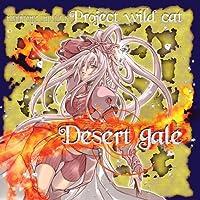「Desert gale」