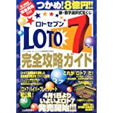 LOTO (ロト) 7 完全攻略ガイド 2013年 05月号 [雑誌]