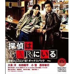 探偵はBARにいる 【Blu-ray1枚+DVD2枚組】「探偵はここにいる! ボーナスパック」