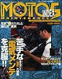 """モト・メンテナンス・インデックス 5―The Magazine for Sunday Mechanic """"バイクいじり"""