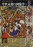 中世末期の図像学〈上〉 (中世の図像体系)