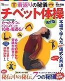 若返りの秘儀チベット体操 決定版 (TJ MOOK)