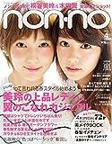 non-no (ノンノ) 2015年4月号 [雑誌]