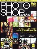 Impress mook MdN 特別号 Photoshop 技巧大鑑 (エムディエヌ・ムック—インプレスムック)