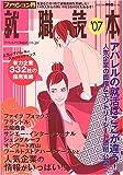 ファッション界就職読本 (2007)