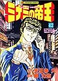 ミナミの帝王 42 (ニチブンコミックス)