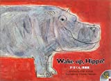 かばくん―Wake up,hippo! (R.I.C. story chest)