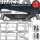 ハイエース200系 ワゴンGL/DX専用 2000mm バーキット 4型対応 【EP2000HW】