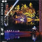 姫神 浄土曼陀羅 -平泉毛越寺法楽会浄土庭園コンサート-