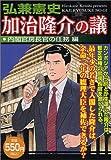 加治隆介の議 内閣官房長官の任務編 (プラチナコミックス)